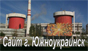 Сайт г. Южноукраинск